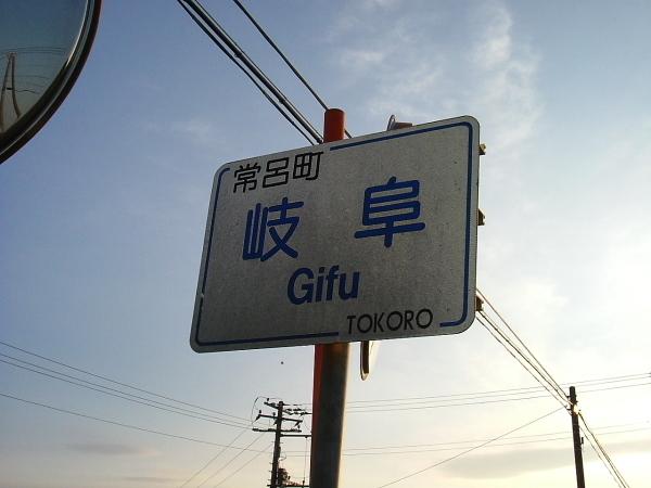 030916-53_岐阜01(常呂町、看板).JPG
