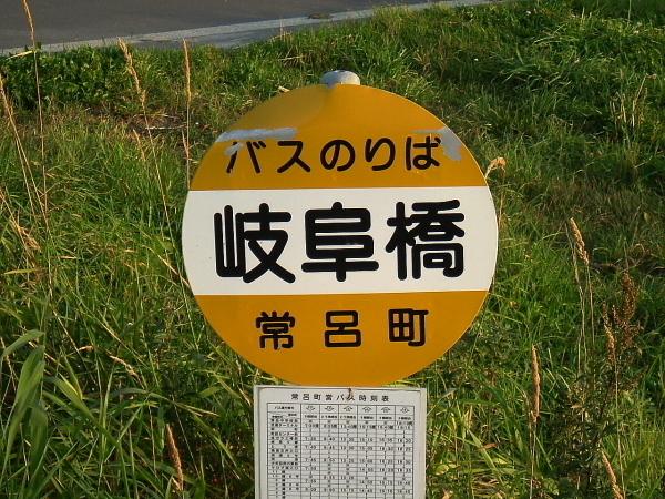 030916-54_岐阜04(常呂町、岐阜橋).JPG