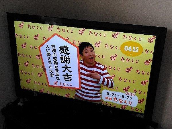 160321_たなくじ.jpg