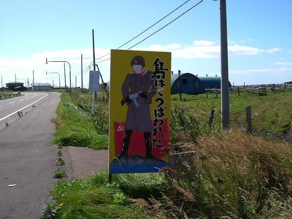 030915-30_納沙布岬09(根室市、島はうばわれた).JPG