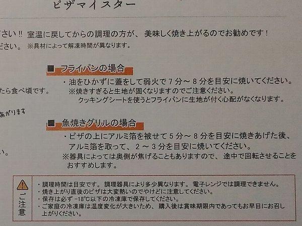 160710_銀の森 焼き方.jpg
