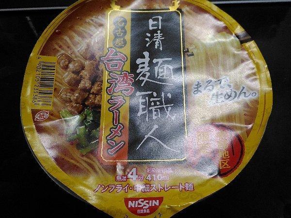 160910_麺職人 台湾ラーメン1.jpg